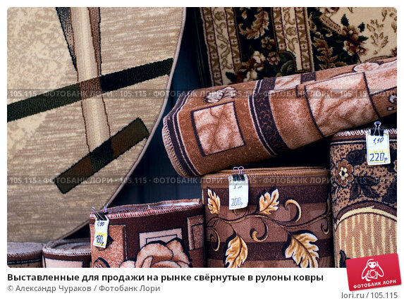 Купить «Выставленные для продажи на рынке свёрнутые в рулоны ковры», фото № 105115, снято 23 апреля 2018 г. (c) Александр Чураков / Фотобанк Лори