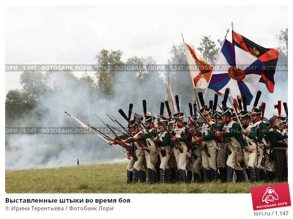 Выставленные штыки во время боя, эксклюзивное фото № 1147, снято 4 сентября 2005 г. (c) Ирина Терентьева / Фотобанк Лори