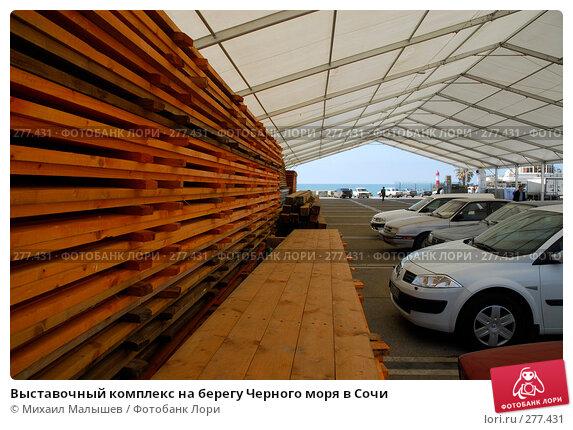 Выставочный комплекс на берегу Черного моря в Сочи, фото № 277431, снято 2 мая 2008 г. (c) Михаил Малышев / Фотобанк Лори