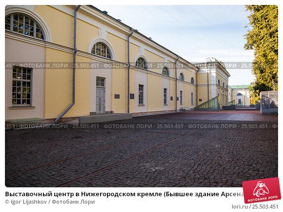 Купить «Выставочный центр в Нижегородском кремле (Бывшее здание Арсенала)», фото № 25503451, снято 16 июля 2019 г. (c) Igor Lijashkov / Фотобанк Лори