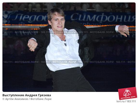 Выступление Андрея Грязева, фото № 183111, снято 29 мая 2007 г. (c) Артём Анисимов / Фотобанк Лори