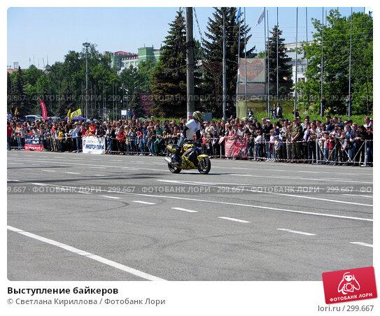 Купить «Выступление байкеров», фото № 299667, снято 18 мая 2008 г. (c) Светлана Кириллова / Фотобанк Лори