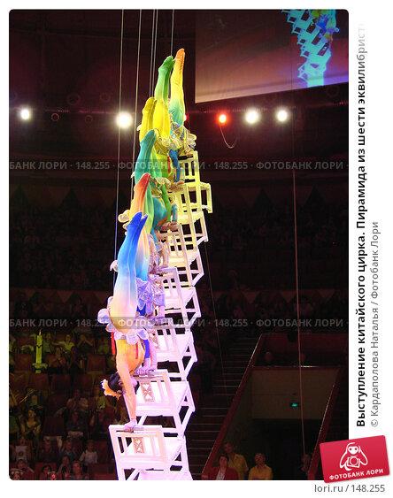 Выступление китайского цирка. Пирамида из шести эквилибристок, фото № 148255, снято 27 мая 2007 г. (c) Кардаполова Наталья / Фотобанк Лори