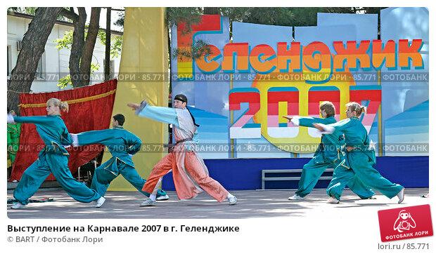 Выступление на Карнавале 2007 в г. Геленджике, фото № 85771, снято 10 июня 2007 г. (c) BART / Фотобанк Лори
