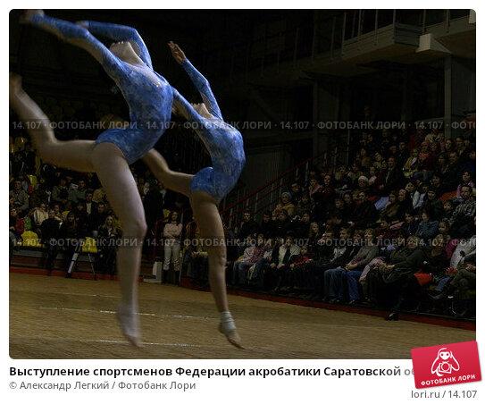 Выступление спортсменов Федерации акробатики Саратовской области, фото № 14107, снято 6 декабря 2006 г. (c) Александр Легкий / Фотобанк Лори