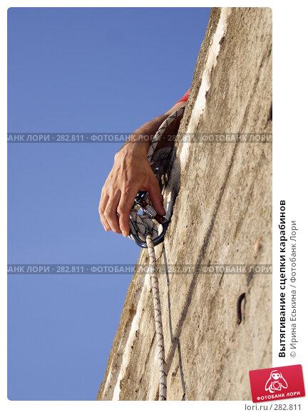 Вытягивание сцепки карабинов, фото № 282811, снято 29 апреля 2008 г. (c) Ирина Еськина / Фотобанк Лори