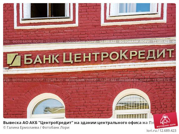 Брокерское обслуживание в Москве в банке ЦентроКредит