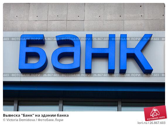 """Купить «Вывеска """"Банк"""" на здании банка», фото № 26867603, снято 2 сентября 2017 г. (c) Victoria Demidova / Фотобанк Лори"""