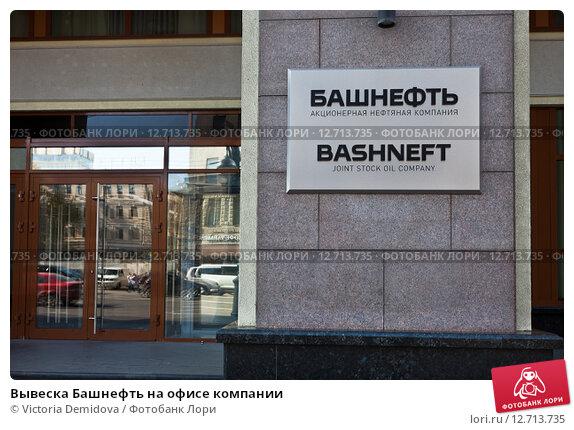 Купить «Вывеска Башнефть на офисе компании», фото № 12713735, снято 18 сентября 2015 г. (c) Victoria Demidova / Фотобанк Лори