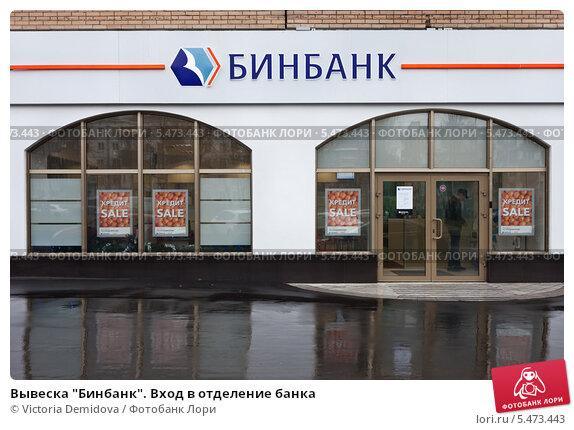 Бинбанк в Москве телефон банка время работы адрес