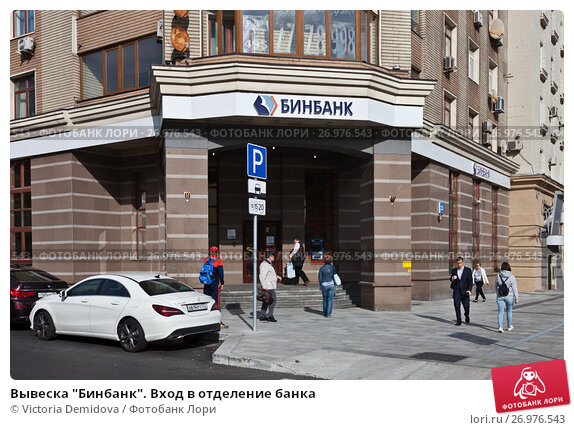 "Вывеска ""Бинбанк"". Вход в отделение банка, фото № 26976543, снято 20 сентября 2017 г. (c) Victoria Demidova / Фотобанк Лори"
