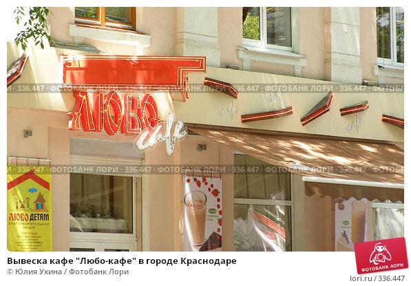 """Вывеска кафе """"Любо-кафе"""" в городе Краснодаре, эксклюзивное фото № 336447, снято 9 июня 2008 г. (c) Юлия Ухина / Фотобанк Лори"""