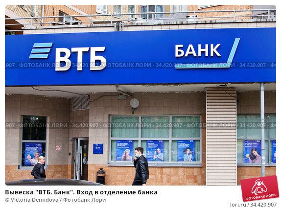 """Вывеска """"ВТБ. Банк"""". Вход в отделение банка. Редакционное фото, фотограф Victoria Demidova / Фотобанк Лори"""