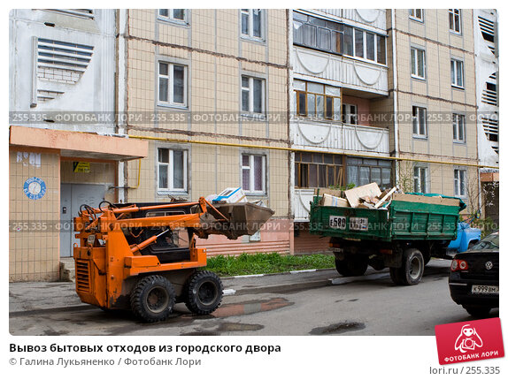 Купить «Вывоз бытовых отходов из городского двора», фото № 255335, снято 18 апреля 2008 г. (c) Галина Лукьяненко / Фотобанк Лори