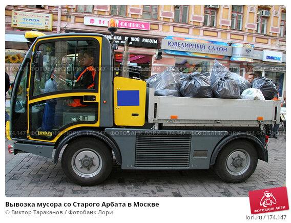 Купить «Вывозка мусора со Старого Арбата в Москве», эксклюзивное фото № 174147, снято 2 июля 2006 г. (c) Виктор Тараканов / Фотобанк Лори