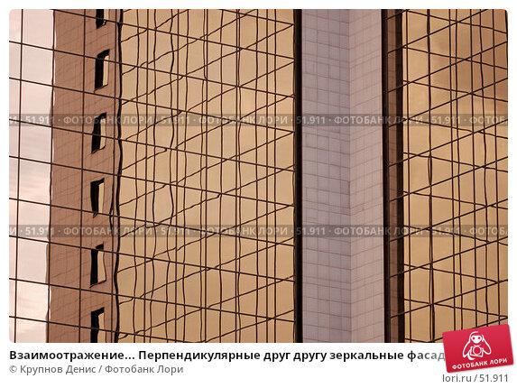 Купить «Взаимоотражение... Перпендикулярные друг другу зеркальные фасады здания на м. Пролетарская.», фото № 51911, снято 10 мая 2007 г. (c) Крупнов Денис / Фотобанк Лори
