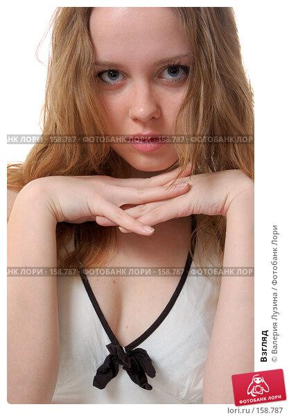 Купить «Взгляд», фото № 158787, снято 21 декабря 2007 г. (c) Валерия Потапова / Фотобанк Лори