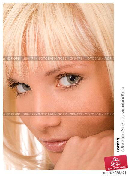 Купить «Взгляд», фото № 286471, снято 6 апреля 2008 г. (c) Валентин Мосичев / Фотобанк Лори