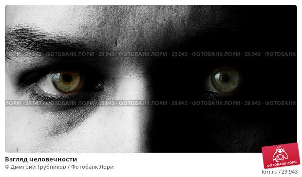 Взгляд человечности, фото № 29943, снято 22 марта 2007 г. (c) Дмитрий Трубников / Фотобанк Лори