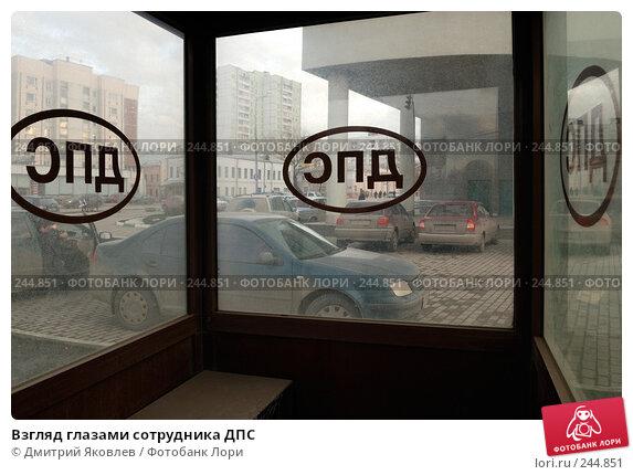 Взгляд глазами сотрудника ДПС, фото № 244851, снято 1 марта 2008 г. (c) Дмитрий Яковлев / Фотобанк Лори