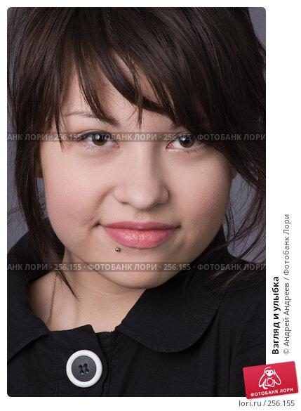 Купить «Взгляд и улыбка», фото № 256155, снято 2 мая 2007 г. (c) Андрей Андреев / Фотобанк Лори