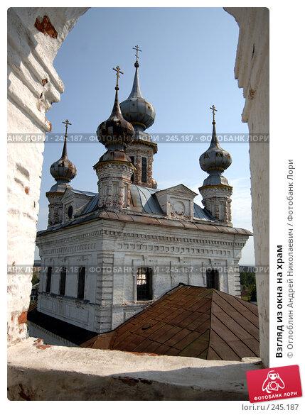 Купить «Взгляд из окна на храм», фото № 245187, снято 20 августа 2007 г. (c) Оглоблин Андрей Николаевич / Фотобанк Лори
