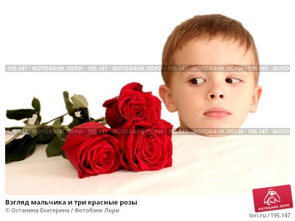 Взгляд мальчика и три красные розы, фото № 195147, снято 12 октября 2007 г. (c) Останина Екатерина / Фотобанк Лори