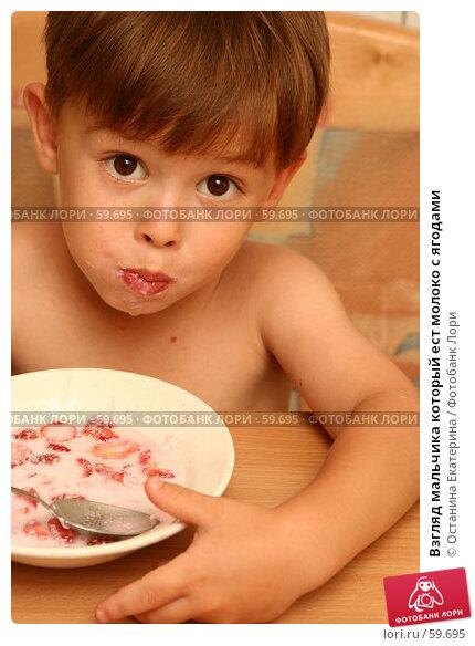 Взгляд мальчика который ест молоко с ягодами, фото № 59695, снято 8 июля 2007 г. (c) Останина Екатерина / Фотобанк Лори