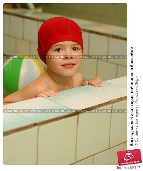 Взгляд мальчика в красной шапке в бассейне, фото № 69147, снято 25 июля 2007 г. (c) Останина Екатерина / Фотобанк Лори