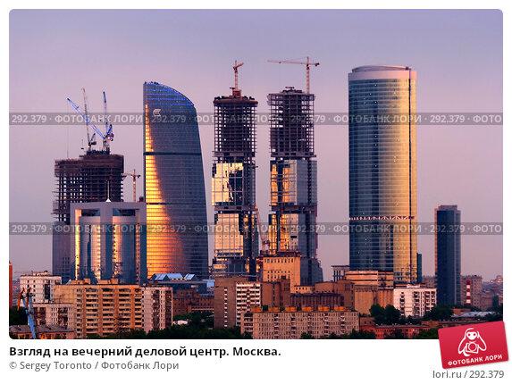 Взгляд на вечерний деловой центр. Москва., фото № 292379, снято 9 мая 2008 г. (c) Sergey Toronto / Фотобанк Лори