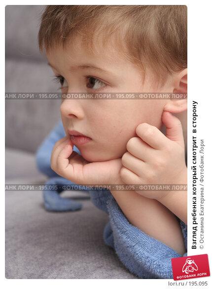 Взгляд ребенка который смотрит  в сторону, фото № 195095, снято 9 ноября 2007 г. (c) Останина Екатерина / Фотобанк Лори