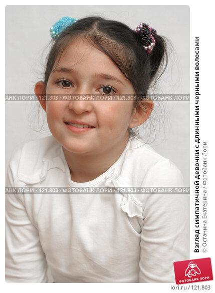 Взгляд симпатичной девочки с длинными черными волосами, фото № 121803, снято 10 сентября 2007 г. (c) Останина Екатерина / Фотобанк Лори