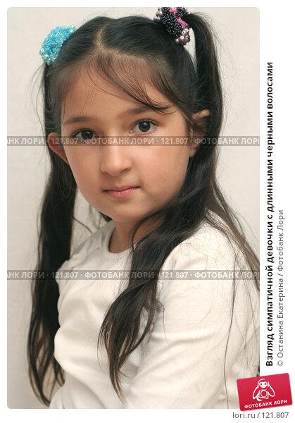 Взгляд симпатичной девочки с длинными черными волосами, фото № 121807, снято 10 сентября 2007 г. (c) Останина Екатерина / Фотобанк Лори