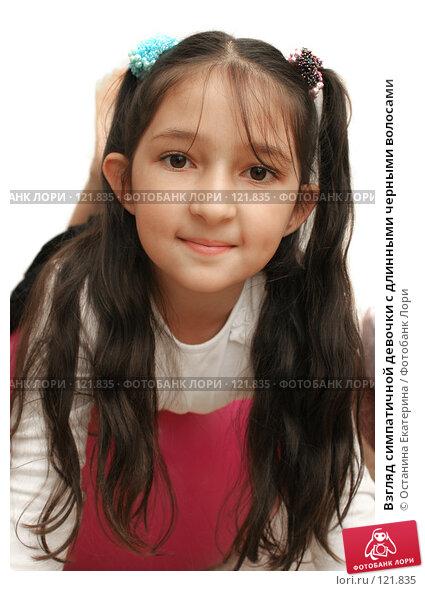 Взгляд симпатичной девочки с длинными черными волосами, фото № 121835, снято 10 сентября 2007 г. (c) Останина Екатерина / Фотобанк Лори