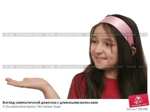 Купить «Взгляд симпатичной девочки с длинными волосами», фото № 195099, снято 14 ноября 2007 г. (c) Останина Екатерина / Фотобанк Лори