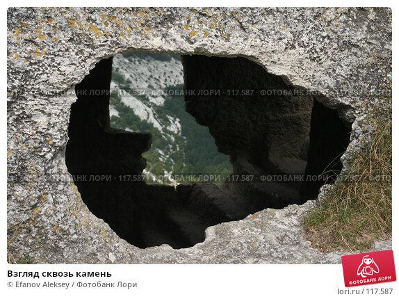 Взгляд сквозь камень, фото № 117587, снято 25 июля 2006 г. (c) Efanov Aleksey / Фотобанк Лори