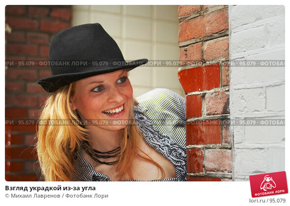 Взгляд украдкой из-за угла, фото № 95079, снято 24 сентября 2006 г. (c) Михаил Лавренов / Фотобанк Лори