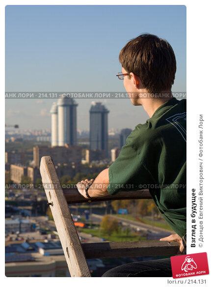 Взгляд в будущее, фото № 214131, снято 21 сентября 2007 г. (c) Донцов Евгений Викторович / Фотобанк Лори