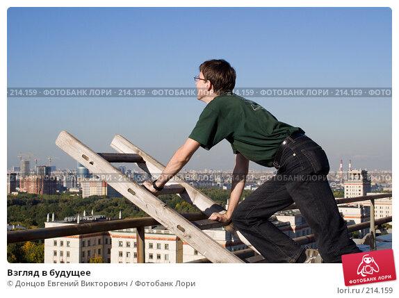 Взгляд в будущее, фото № 214159, снято 21 сентября 2007 г. (c) Донцов Евгений Викторович / Фотобанк Лори