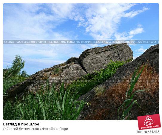 Взгляд в прошлое, фото № 54463, снято 17 июня 2007 г. (c) Сергей Литвиненко / Фотобанк Лори