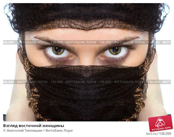 Купить «Взгляд восточной женщины», фото № 136095, снято 12 января 2007 г. (c) Анатолий Типляшин / Фотобанк Лори