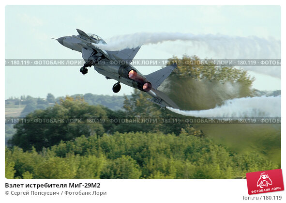 Взлет истребителя МиГ-29М2, фото № 180119, снято 16 августа 2005 г. (c) Сергей Попсуевич / Фотобанк Лори