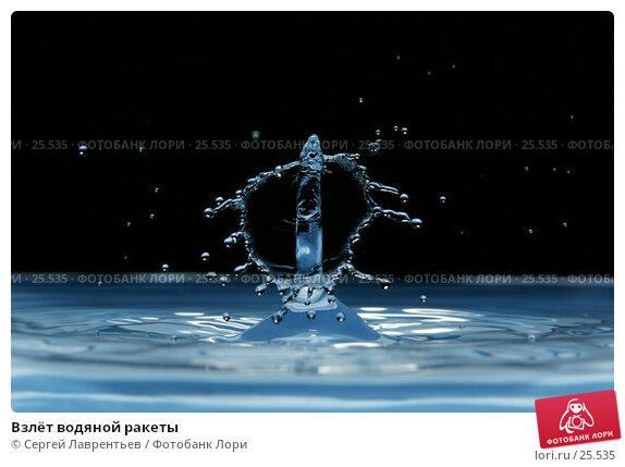 Взлёт водяной ракеты, фото № 25535, снято 12 января 2007 г. (c) Сергей Лаврентьев / Фотобанк Лори