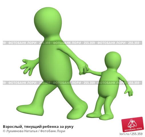 Взрослый, тянущий ребенка за руку, иллюстрация № 255359 (c) Лукиянова Наталья / Фотобанк Лори