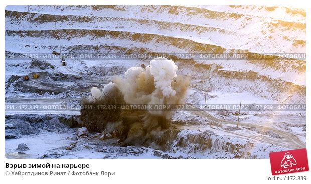 Взрыв зимой на карьере, фото № 172839, снято 5 января 2008 г. (c) Хайрятдинов Ринат / Фотобанк Лори