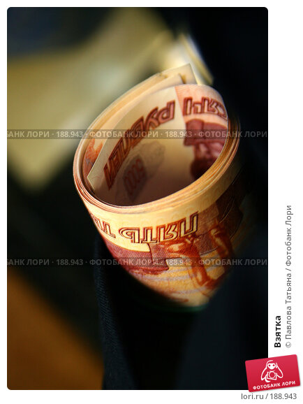 Купить «Взятка», фото № 188943, снято 26 октября 2007 г. (c) Павлова Татьяна / Фотобанк Лори
