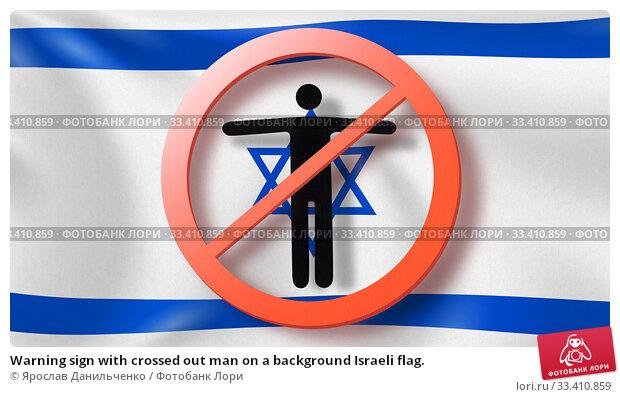 Купить «Warning sign with crossed out man on a background Israeli flag.», фото № 33410859, снято 18 января 2018 г. (c) Ярослав Данильченко / Фотобанк Лори