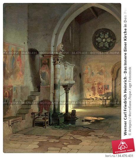 Werner Carl Friedrich Heinrich - Das Innere Einer Kirche in Den Pontinischen... Редакционное фото, фотограф Artepics / age Fotostock / Фотобанк Лори