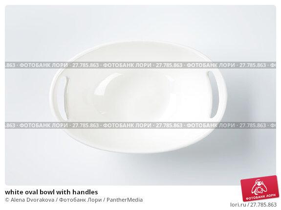 Купить «white oval bowl with handles», фото № 27785863, снято 16 октября 2018 г. (c) PantherMedia / Фотобанк Лори