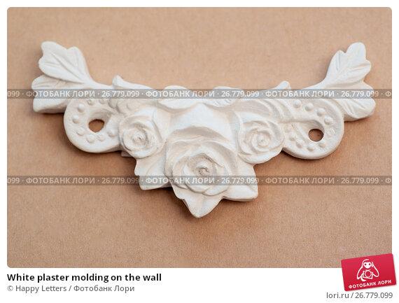 White plaster molding on the wall, фото № 26779099, снято 24 февраля 2017 г. (c) Галина Тимонько / Фотобанк Лори